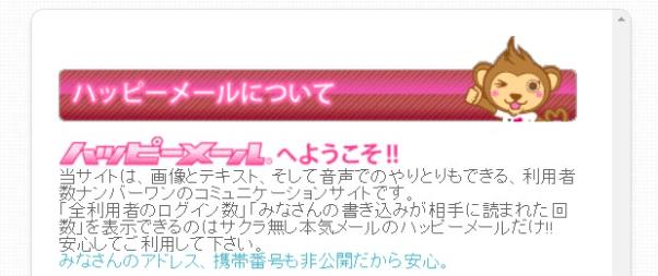 happymail-touketsu1