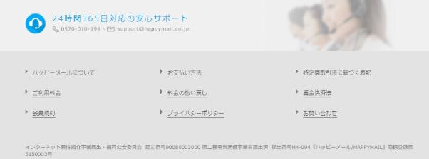 happymail-touketsu2