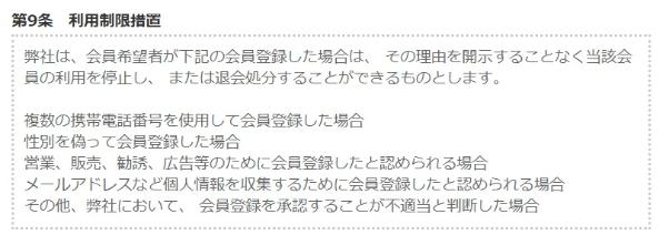 happymail-touketsu3