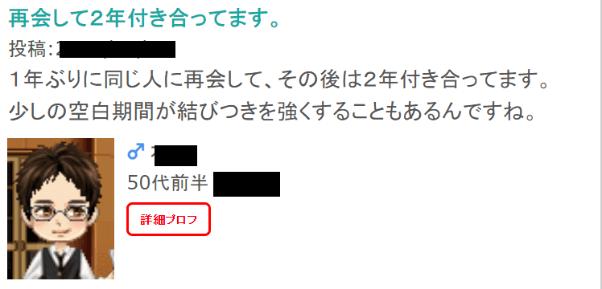 ikuyokuruyo-dansei3