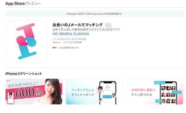 jmail-app-store
