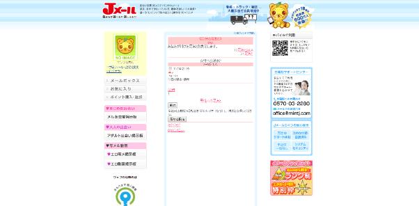 jmail-ashiato10