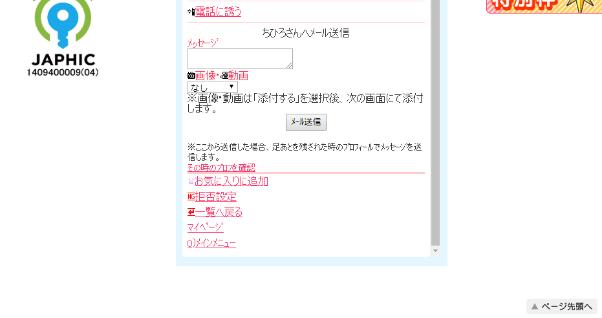 jmail-ashiato12