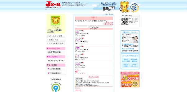 jmail-ashiato3