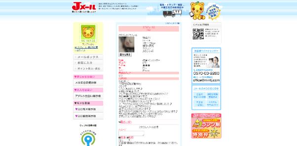 jmail-ashiato5