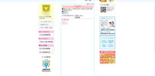 jmail-ashiato9
