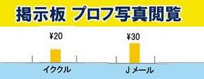 jmail-ikukuru-keijiban-gazou