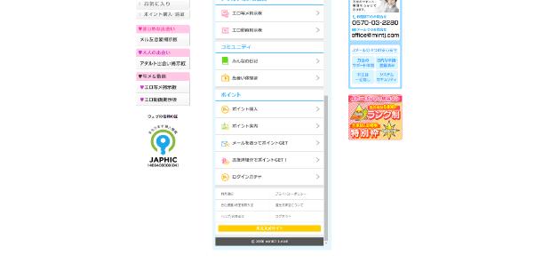 jmail-taikai3