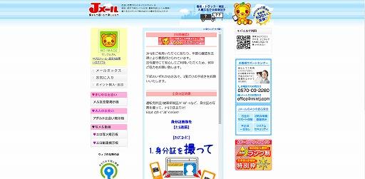jmail-toroku10