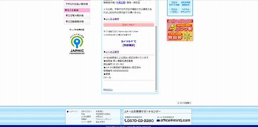 jmail-toroku12