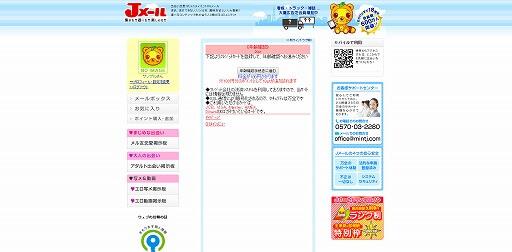 jmail-toroku13