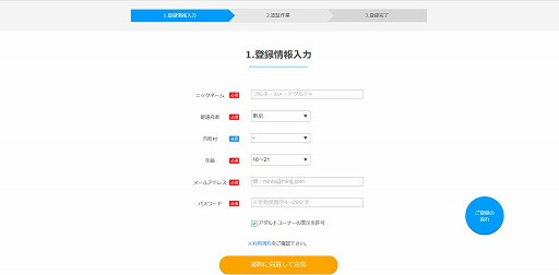 jmail-toroku4