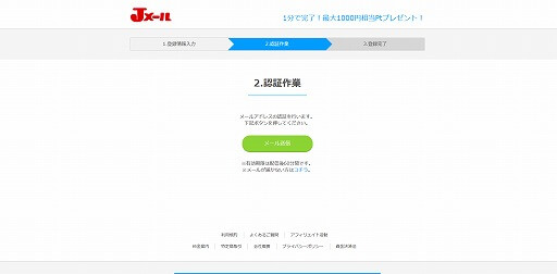 jmail-toroku5