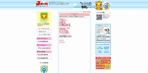 jmail-toroku9
