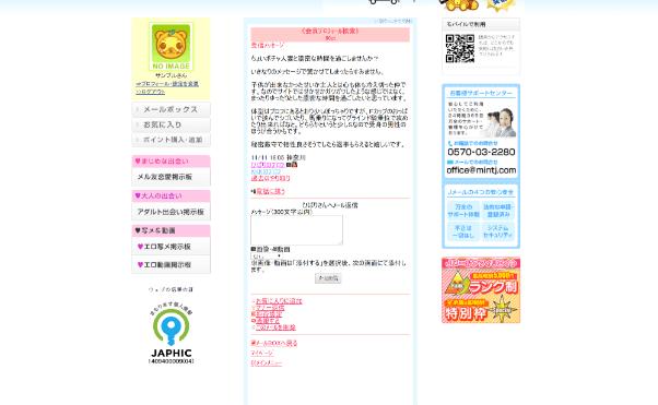 jmail-tsuhou3