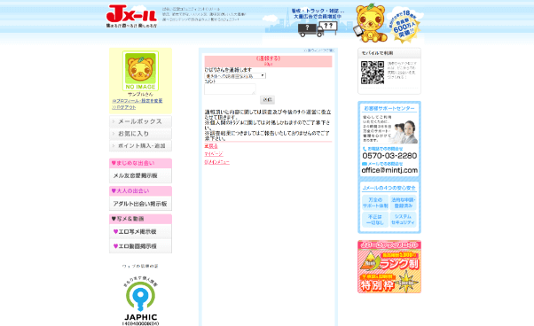 jmail-tsuhou4