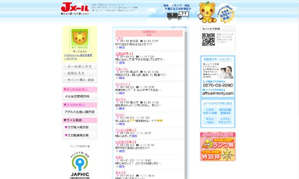 jmail-tsuhou6