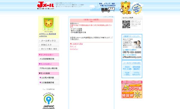 jmail-tsuhou7