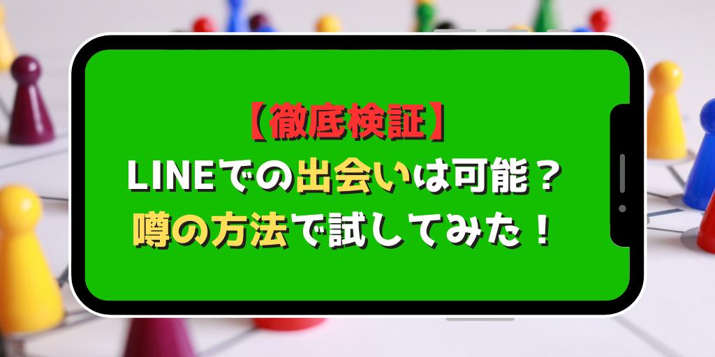 line-deai1