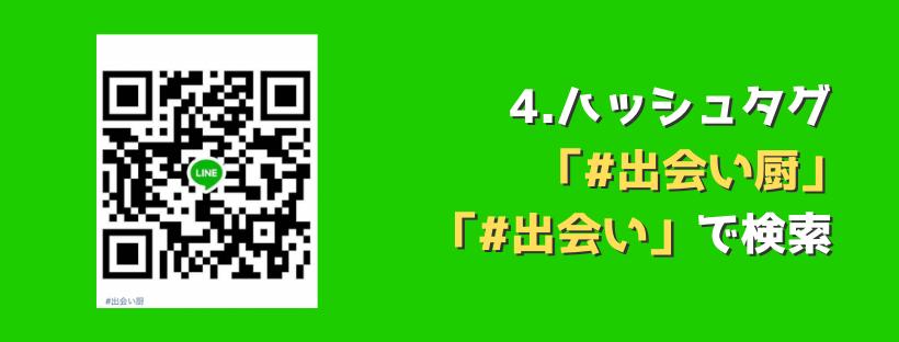 line-deai11