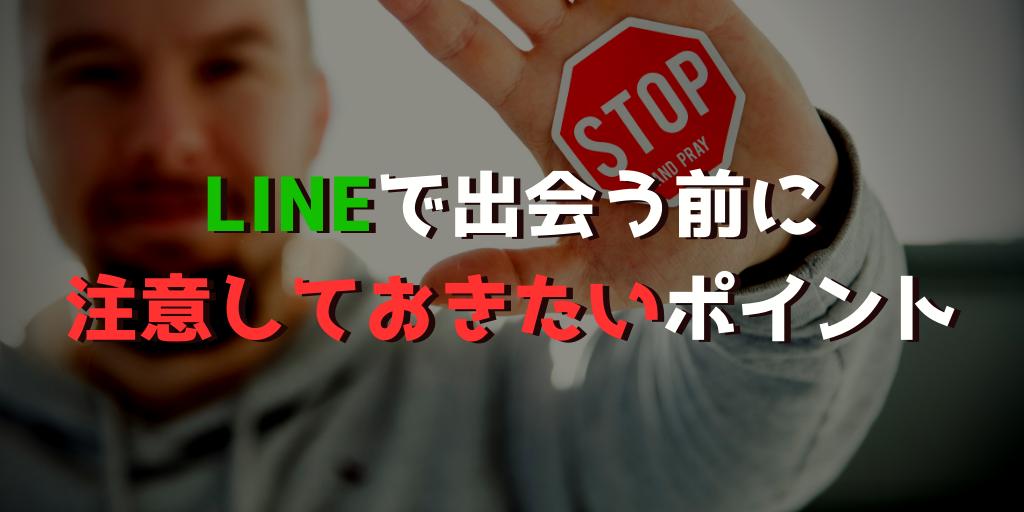 line-deai2