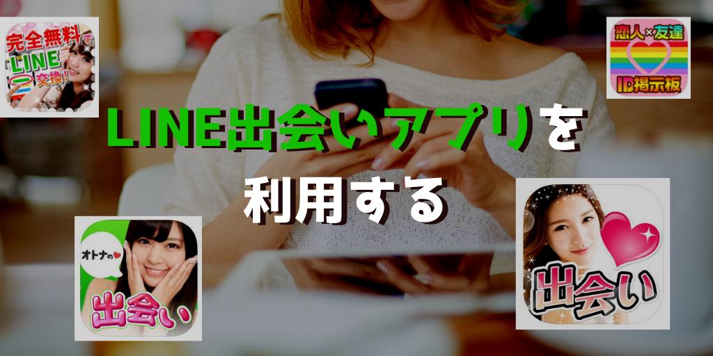 line-deai5