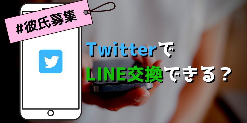line-deai6