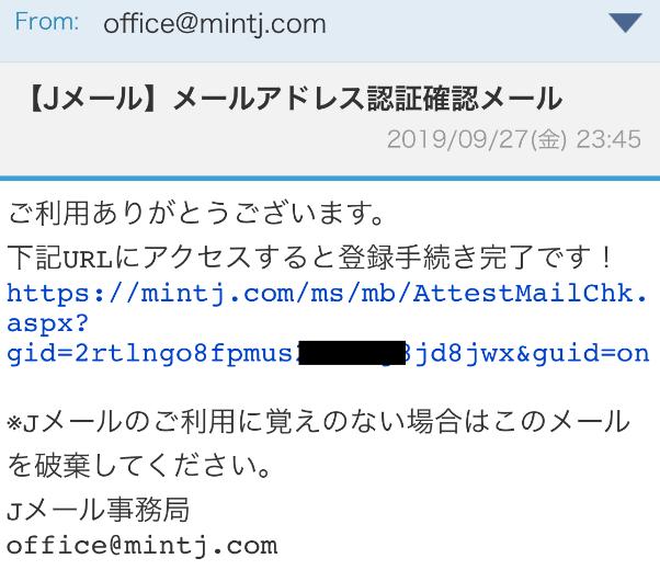 mintc-muryou5