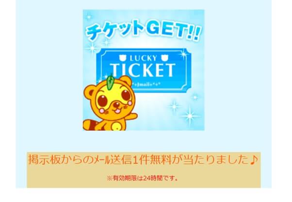 mintc-ticket