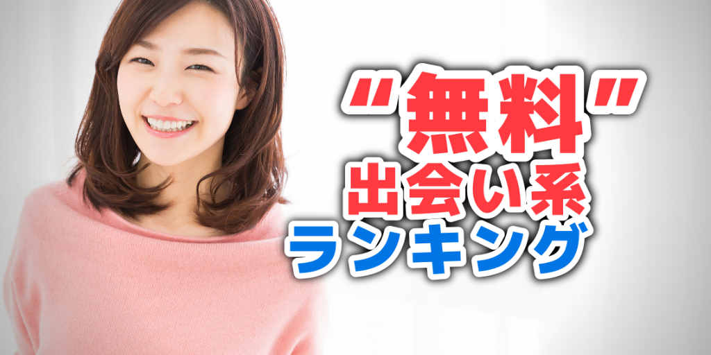 muryou-deai-ranking10