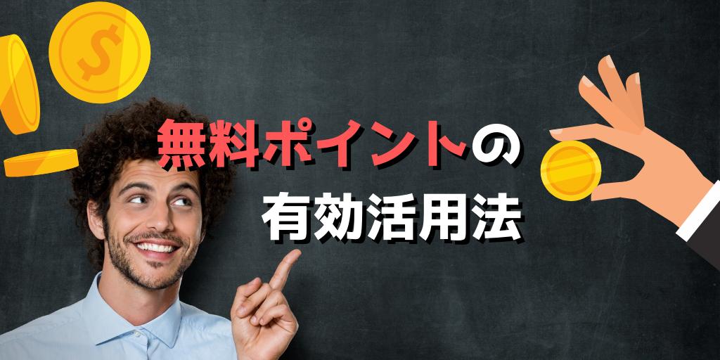 muryou-deai-ranking11