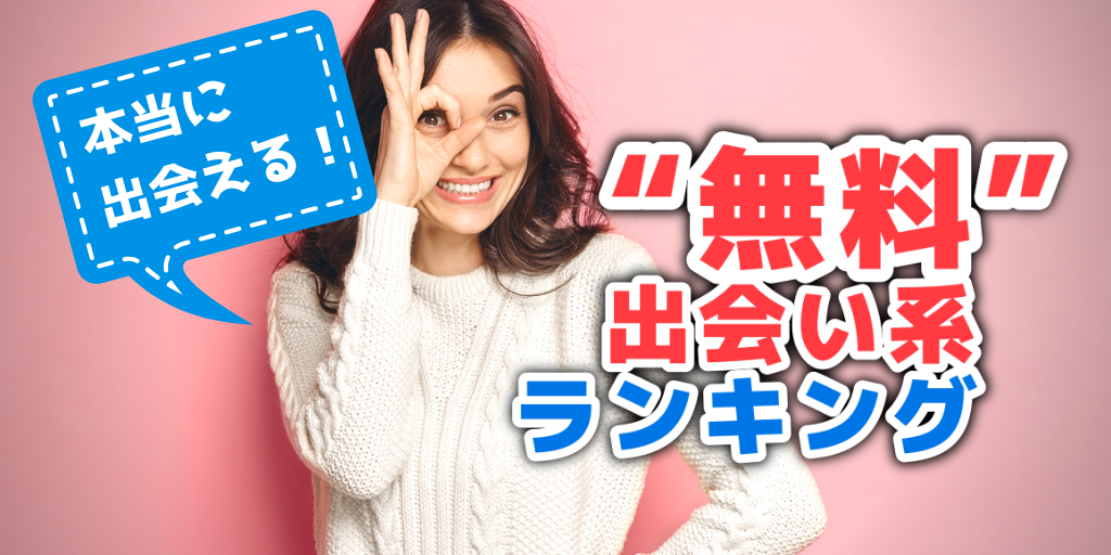 muryou-deai-ranking12