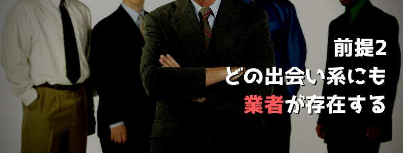 muryou-deai-ranking2