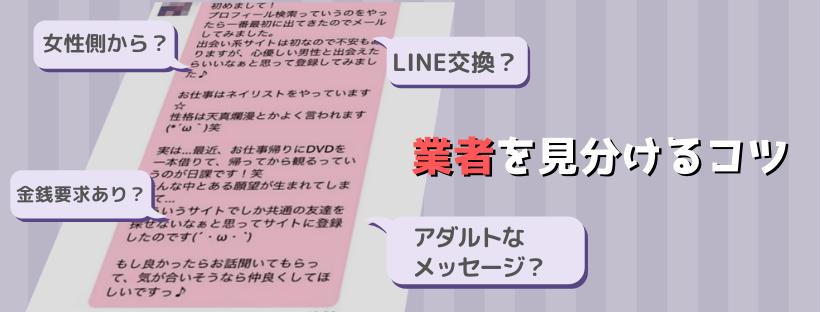 muryou-deai-ranking6