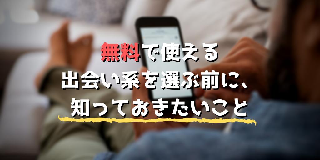 muryou-deai-ranking9