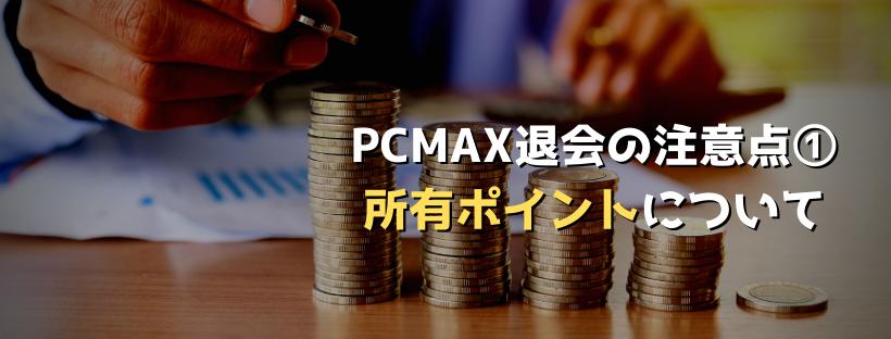 pc-maxpcmax-taikai1