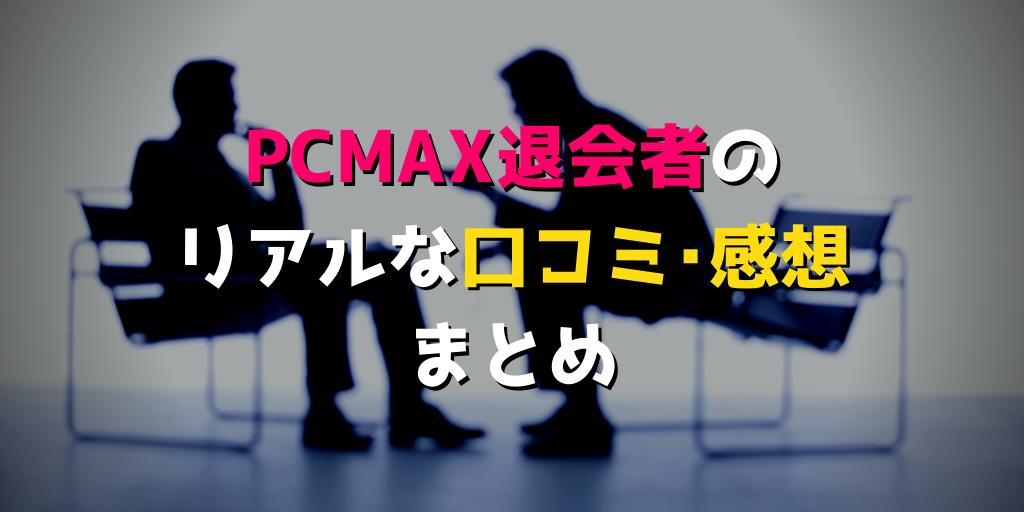 pc-maxpcmax-taikai15