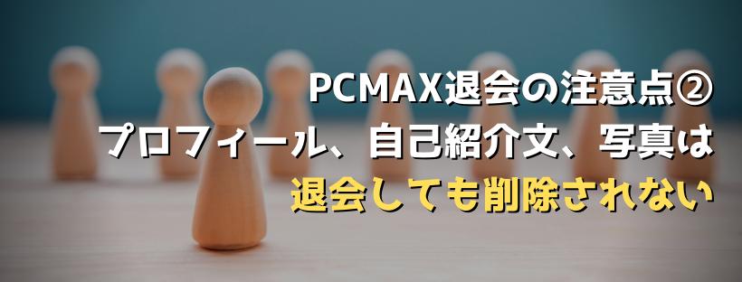 pc-maxpcmax-taikai2