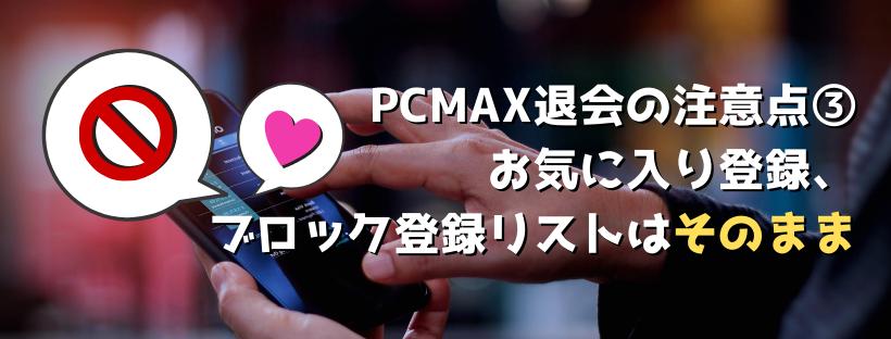 pc-maxpcmax-taikai3