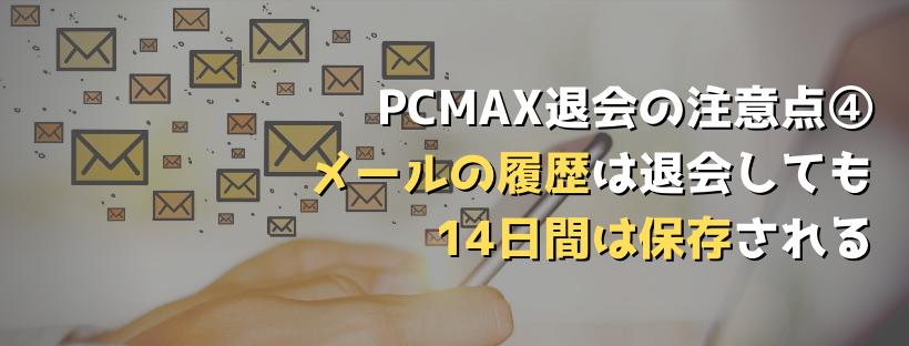 pc-maxpcmax-taikai4