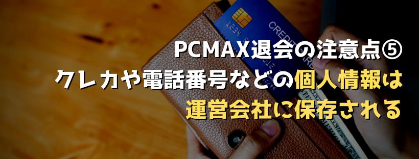 pc-maxpcmax-taikai5