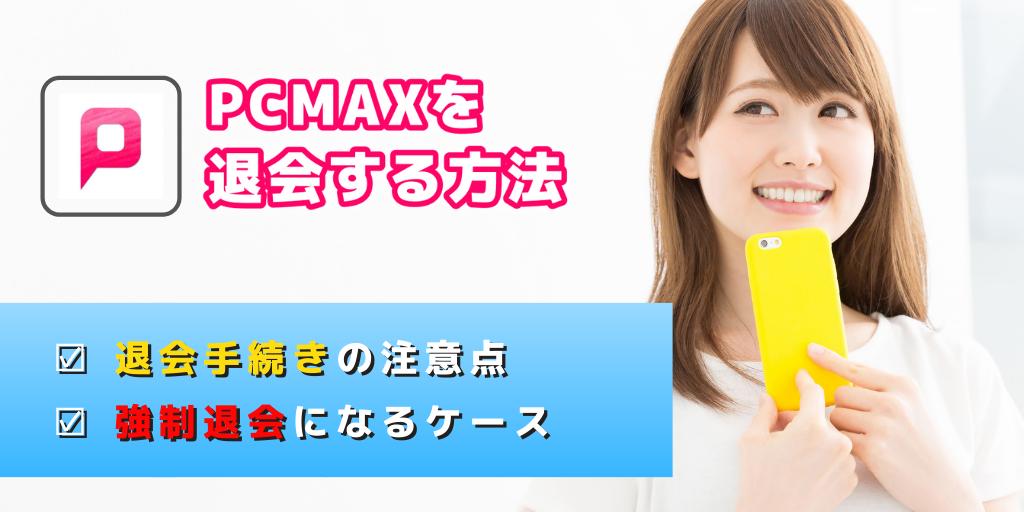 pc-maxpcmax-taikai8