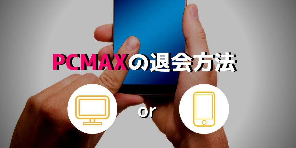pc-maxpcmax-taikai9