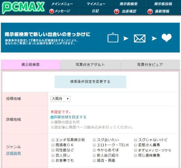 pcmax-kouryaku15