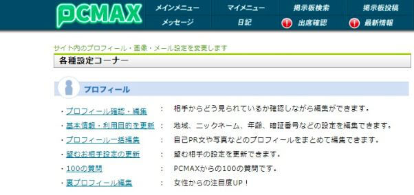 pcmax-push4