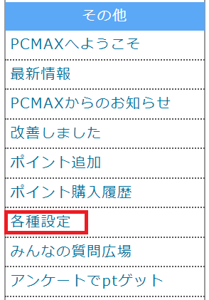 pcmax-tsuuchi1
