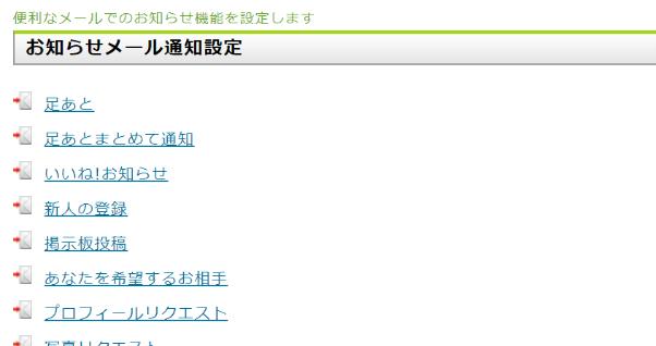pcmax-tsuuchi2