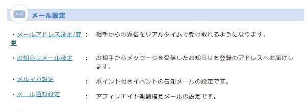 pcmax-tsuuchi5