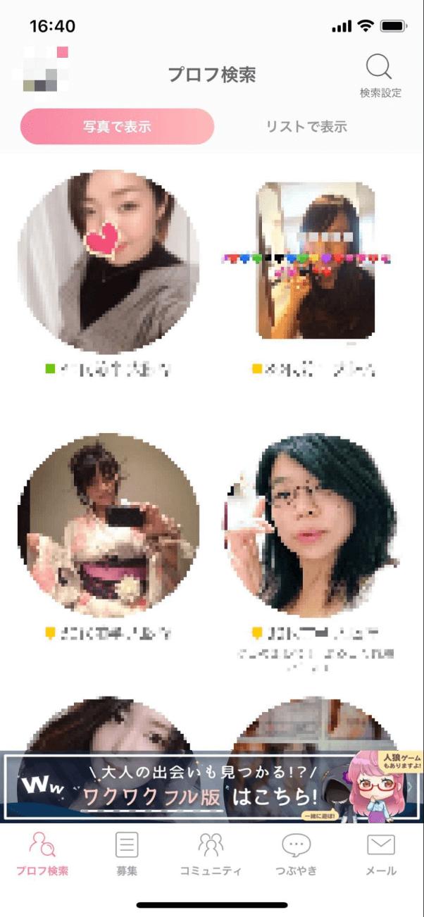 wakuwaku-apuri18