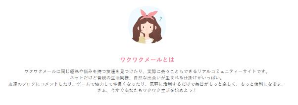 wakuwaku-apuri33